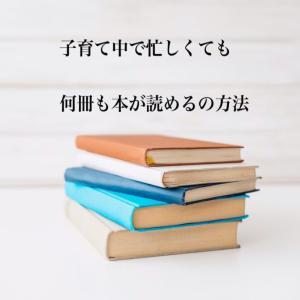 子育て中で忙しい人でも何冊も本が読める方法。