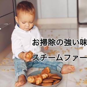 子供の食べこぼしの強い味方。スチームファーストクリーナー