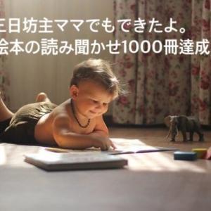 絵本の読み聞かせ1000冊達成