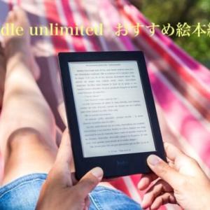 Kindle Unlimited 子どもに読み聞かせ放題!我が家のおすすめ絵本