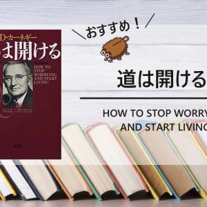 【書籍紹介】道は開ける ~ 僕のターニングポイント本