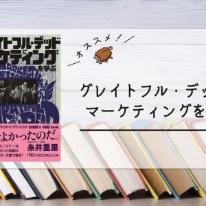 【読書】グレイトフル・デッドにマーケティングを学ぶ ~ 僕の初めてのマーケティング本