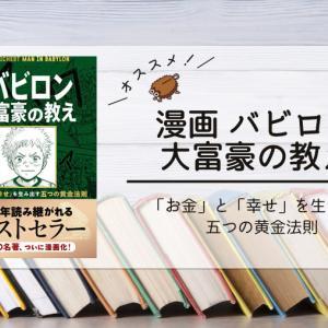 【読書】漫画 バビロン大富豪の教え ~ お金を働かせたくなる本