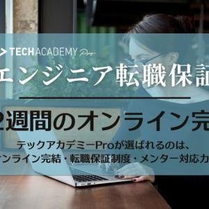 【評判】TechAcademy Pro「エンジニア転職保証」12週間のオンライン完結