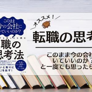 【読書】転職の思考法 ~ 中身はすべて小説で出来ています