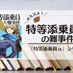 【読書】『特等添乗員α』シリーズ ~ ミステリ小説なのにラテラル・シンキングが身につく本