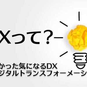 わかった気になるDX(デジタルトランスフォーメーション)