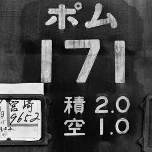 貨車荷票№12