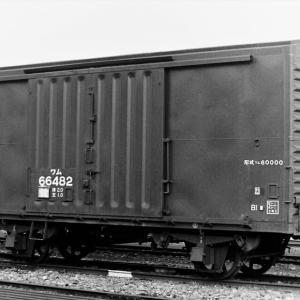 国鉄貨車 №32