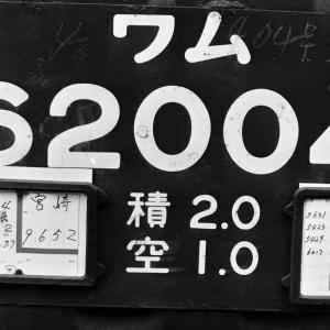 貨車車票№22