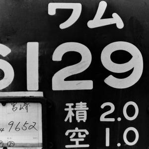 貨車車票№23