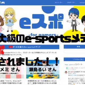 """【ゲーマー必見】e-sportsメディア""""eスポ""""を紹介!"""