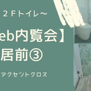 【Web内覧会】入居前③~トイレ~