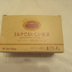 【ひしわ ミルクでおいしい紅茶 レビュー】コスパ最強の紅茶をリピ買いした!【アッサム、ケニア紅茶】