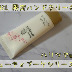FANCL限定のハンドクリーム