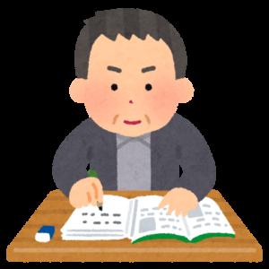 週末・お休みの日の勉強方法