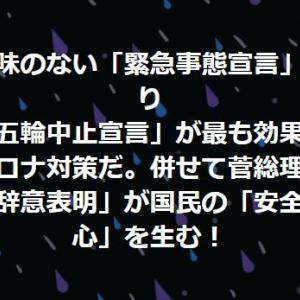 「緊急事態宣言」より「五輪中止宣言」を!