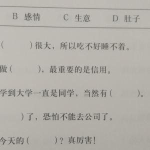 HSK4級  「一日2問  中国語」 ①