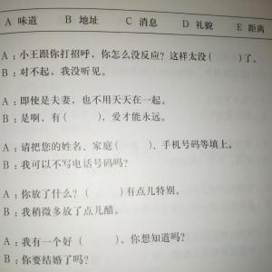 HSK4級 「一日2問 中国語」②