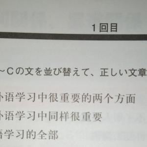 HSK4級 「一日2問 中国語」③