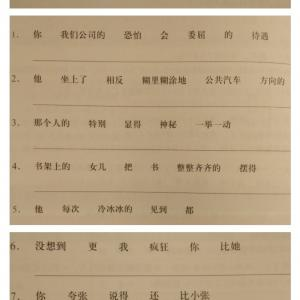 HSK5級  並び替え  問題④(21 ~5)