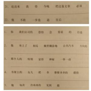 HSK5級 並び替え⑤(21〜5)