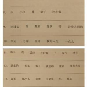 HSK5級  並べ替え  問題⑤(6~   )