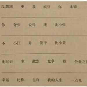 HSK5級  並び替え  解答⑥(6〜15)