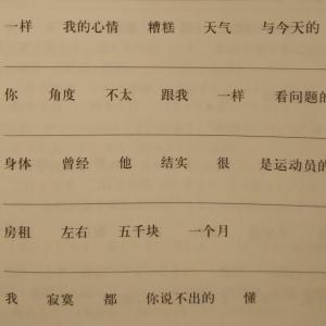 HSK5級  並び替え  問題⑦(16〜  )
