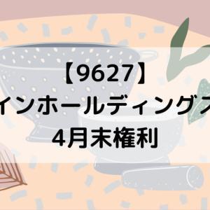 【9627】アインホールディングス 株主優待到着報告