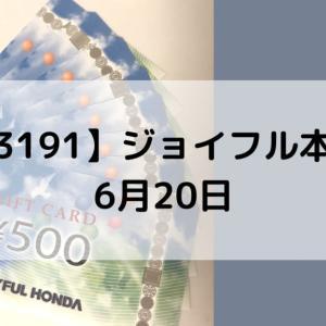 【3191】ジョイフル本田 株主優待届きました♩
