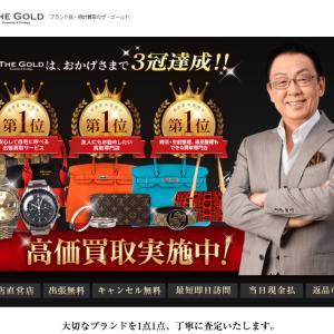 TVCMでおなじみ貴金属買取の「ザ・ゴールド」を徹底調査!