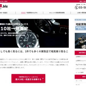 最大10社同時査定の「時計買取.biz」を徹底調査!
