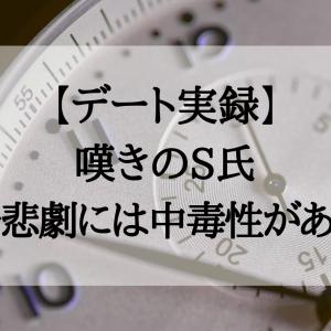 【デート実録】嘆きのS氏 〜悲劇には中毒性がある