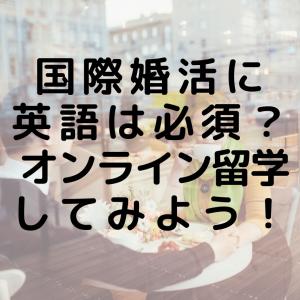 国際婚活に英語は必須?オンライン留学してみよう!