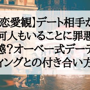 【恋愛観】デート相手が何人もいることに罪悪感?オーベー式デーティングとの付き合い方