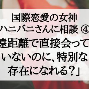 Twitterの国際恋愛の女神・ハニバニさんに相談④「遠距離で直接会ってもいないのに、特別な存在になれる?」