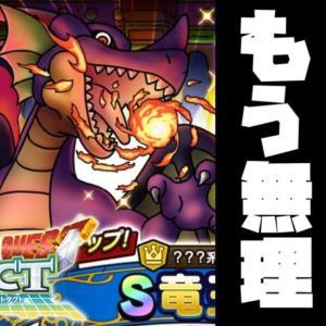 【ドラクエタクト】無課金で「竜王」EXを倒すまで眠れない放送!!【ゲーム実況】