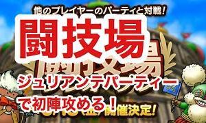 【ドラクエタクト】闘技場初陣!ジュリアンテパーティーで攻める!