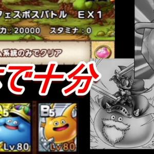 【ドラクエタクト】育成の必要も無く楽々スライムフェスボスバトルEX1スライム系統3体のみ攻略!