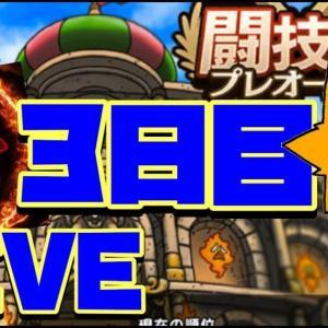 【ドラクエタクト】生配信!闘技場3日目!やったるよー!!!【ドラゴンクエストタクト】【DQT】