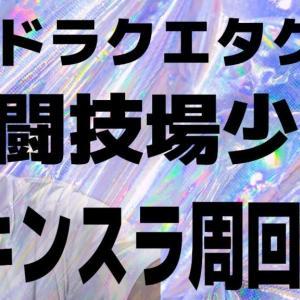 [ゲーム・ドラクエタクト]闘技場少々、キンスラ少々、田村も少々(見てもらえれば意味はわかりますw)