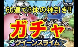 【ドラゴンクエストタクト】クイーンスラムガチャ動画 60連で鬼引き!!