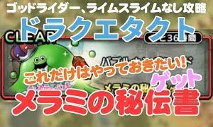 【ドラクエタクト】バブルキングロード7(ゴッドライダー、ライムスライムなし攻略)
