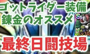 【ドラクエタクト】最新情報チェック!闘技場最終日!ゴッドリーダーでいく!