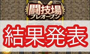 【ドラクエタクト】闘技場プレオープン全試合終了。獲得ポイントと報酬でガチャ12連してみた。