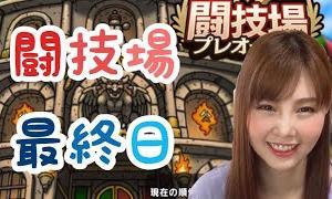 【ドラクエタクト】闘技場最終日!マスター1なれるかな?