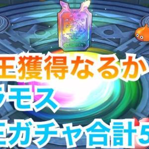 【ドラクエタクト】バラモス、竜王ガチャ合計53連 魔王獲得なるか?!【ドラゴンクエストタクト】