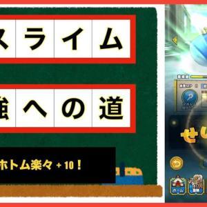 【ドラクエタクト】最強キングスライムへの道#3 ~マホトム楽々+10へ!~