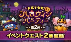 【ドラクエタクト】ハロウィン第2弾やっていく!